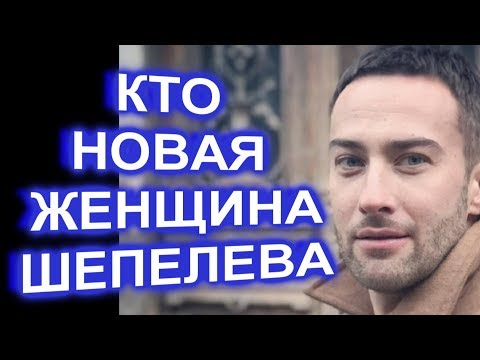 Новая женщина Дмитрия Шепелева не дает родным видеться с Платоном