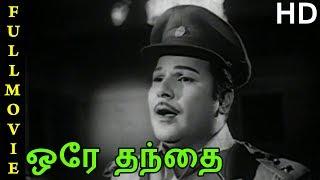 Ore Thanthai Full Movie HD | Jaishankar | Major Sundarrajan | Sankar Ganesh