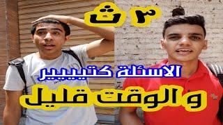 رأي طلاب الثانوية العامة في امتحان اللغة العربية | امتحانات الثانوية العامة ٢٠٢١ | امتحان صعب جداااا