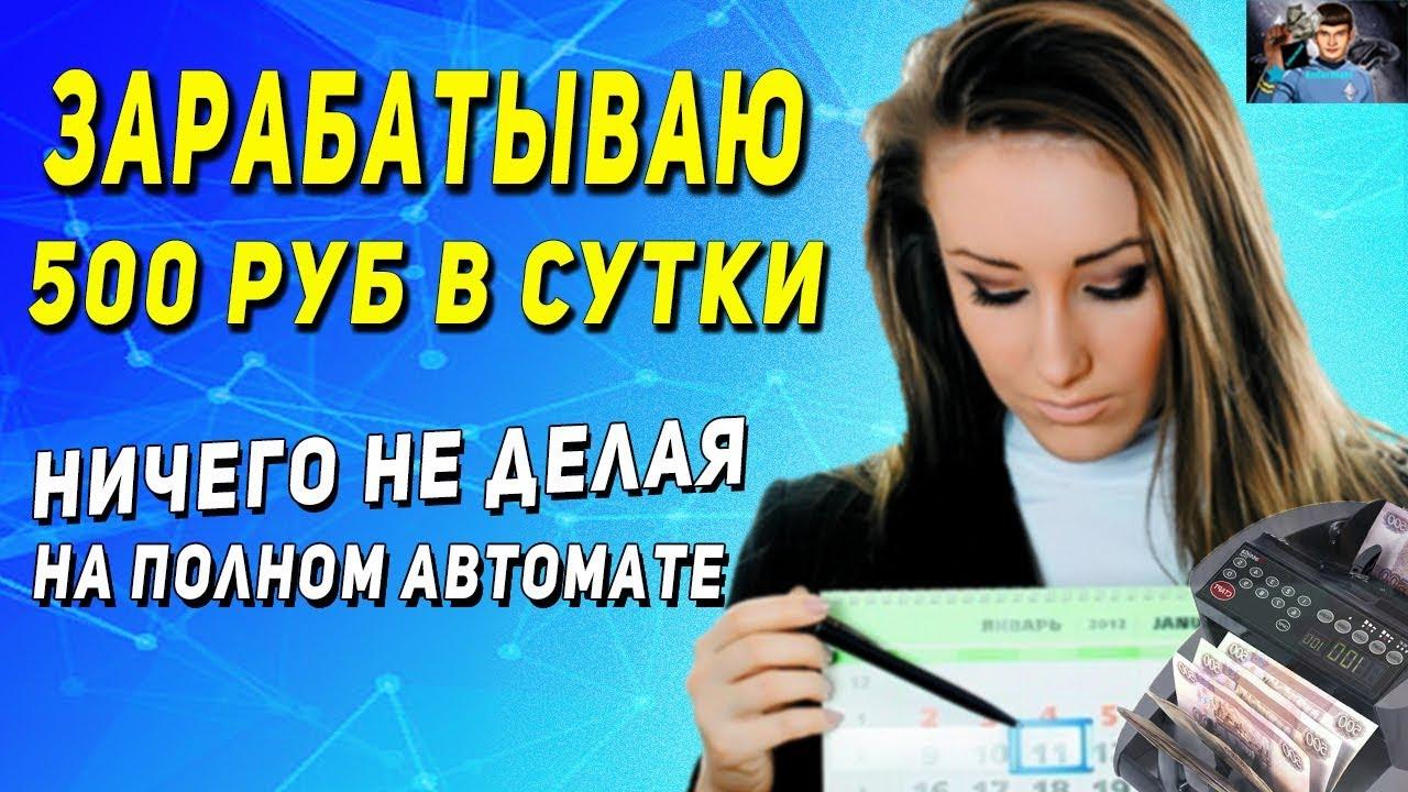 Как Заработать Рубли на Автомате | Как Заработать 500 Рублей в Интернете на Полном