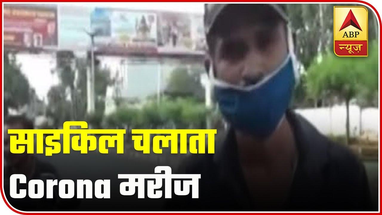 Madhya Pradesh: Coronavirus Patient Rides Cycle As Hospital Denies Ambulance   ABP News