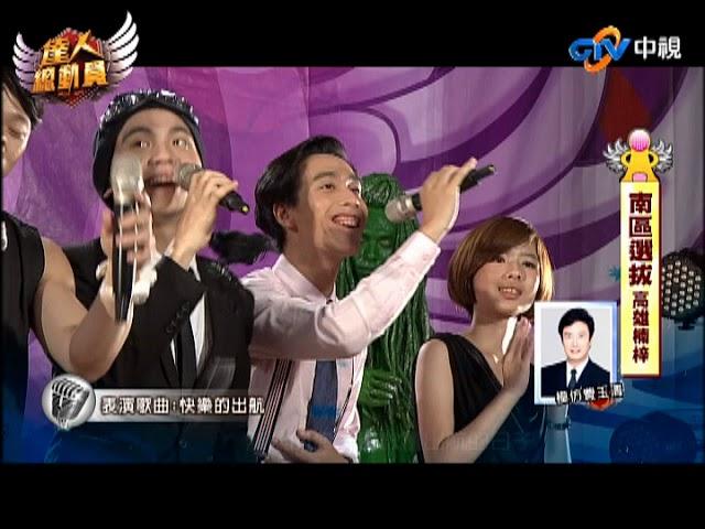【達人總動員】南區選拔_第1集_2012/8/25