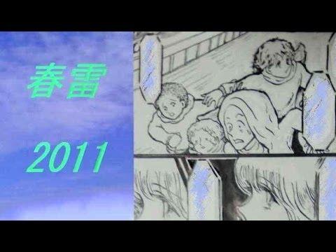 春雷2011(オリジナル)