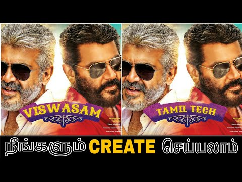 viswasam movie font generator| Create Your Name