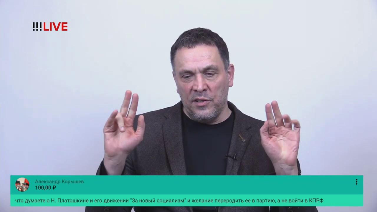 Шевченко о Платошкине