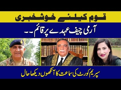 Maleeha Hashmi: LIVE Coverage: FINAL Hearing of Army Chief Extension Case - Maleeha Hashmey