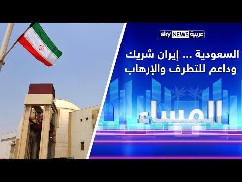 نائب وزير الدفاع السعودي: النظام الإيراني مستمر في دعمه للإرهاب  - نشر قبل 7 ساعة