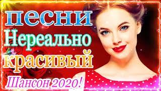 музыка в машину 🥎 Хит - шансон 🥎 Красивые песни о Любви ! Вот Русский Шансон Лучшие Песни года! #33