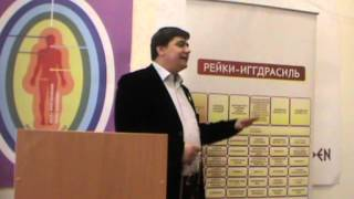 Николай Борисович Журавлев - доклад уровни развития в Рейки-Иггдрасиль