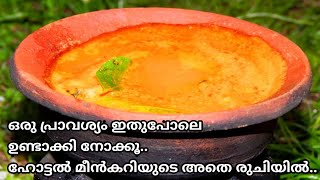 Restaurant Style fish curry    meen curry nadan   മീൻ കറി ഉണ്ടാക്കുന്ന വിധം   Fish curry nadan style