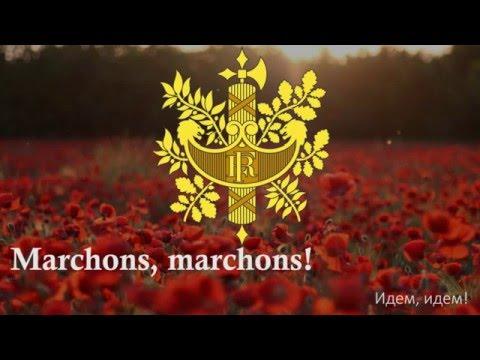 """Гимн Франции - """"Марсельеза"""" (La Marseillaise) [Русский перевод]"""