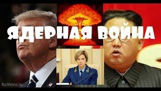 Трамп ядерный удар по КНДР Поклонская сожгла ККТ Космос