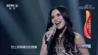 《天天把歌唱》 20191206| CCTV综艺