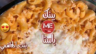 اسهل واسرع و الذ بينك باستا بالدجاج على طريقة بنت الهاشمي كويت فود Youtube