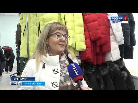 В Оренбурге открылась выставка-продажа верхней одежды