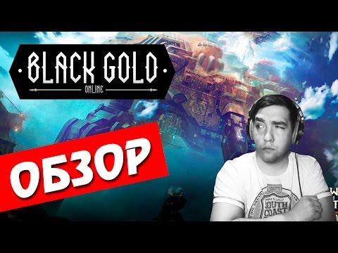 Black Gold Online ОБЗОР