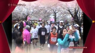 幸手市 桜祭り 桜マラソン№04 紹介 松沼義雄の世界