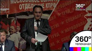 КПРФ согласовало и утвердило кандидатуру от партии на выборах губернатора региона