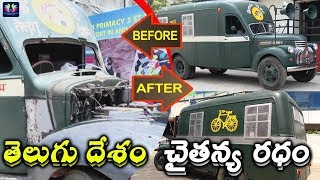 Telugu Desam Party's Chaitanya Ratham Is Ready To Ride ! || TFC Film news