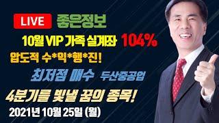 [장마감공개방송] ▶좋은정보◀ 10월 VIP가족 실계좌 (104%)대박! 압도적 수*익*행*진!(최저점 매수)두산중공업(34%)후속 4분기를 빛낼 꿈의 종목!