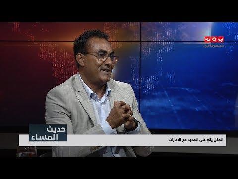 الحوثيون يستهدفون حقل الشيبة السعودي النفطي الواقع على الحدود مع الإمارات | حديث المساء