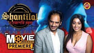 Shantilal O Projapoti Rohoshyo ( শান্তিলাল )   Movie premiere   Ritwick   Paoli   Pratim D Gupta