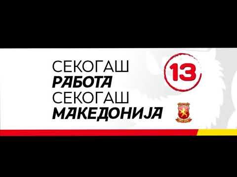 VMRO DPMNE - Sekogas rabota sekogas Makedonija izborna himna (pesna) 2017