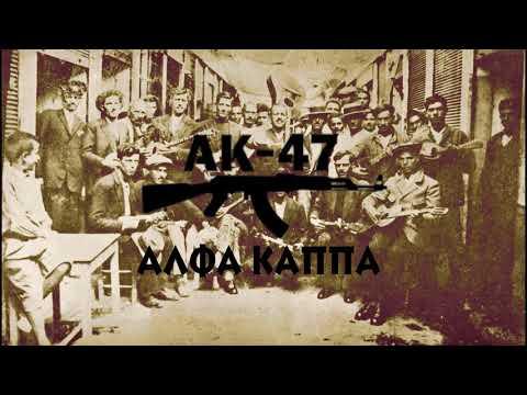 ΑΚ-47 - 'Αλφα Κάππα (Tus, Αρχο) | AK-47 - Alfa Kappa (Tus, Arxo) - Official Audio Release
