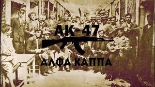 ΑΚ-47 -
