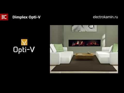 Очаг Opti-V2. Видео 1