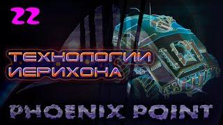 Технологии Нового Иерихона.  22. Phoenix Point. Легенда.