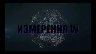 Короткометражный Фильм /ИзмеренияW /RPBOX