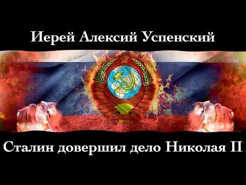 Алексий Успенский....
