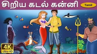சிறிய கடல் கன்னி  | The Little Mermaid in Tamil | Fairy Tales in Tamil | Tamil Fairy Tales