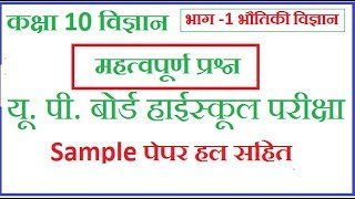UP Board Science 10th Science Guess   Important Question Part 1(Physics)