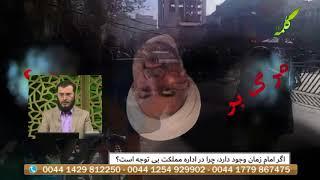 تریبون آزاد - اگر امام زمان وجود دارد، چرا در اداره مملکت بی توجه است ؟ - 28/12/2017