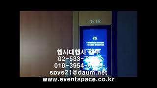 코엑스 컨퍼런스룸 2021년4월16일 321호 행사에 …