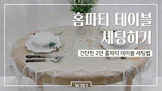 [홈파티 테이블세팅] 쉽고 간단한 2인 홈파티 테이블 …