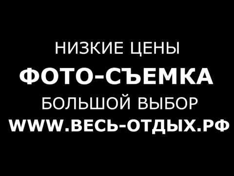ФОТОСЪЕМКА г. Орел Низкие цены Большой выбор