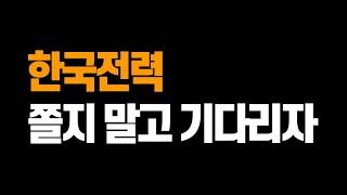 한국전력 앞으로의 대응전략 10년만에 찾아온 기회