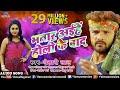 Download हाेली का सबसे हिट Song | Khesari Lal Yadav | Bhatar Aiehe Holi Ke Baad | New Bhojpuri Holi Song 2018 MP3 song and Music Video