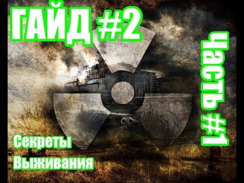 Day r survival секреты