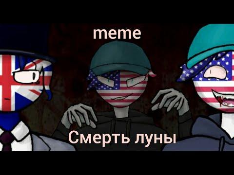 Meme Смерть луны/Death Of The Moon [Countryhumans] (USA And UK)