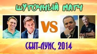 Магнус Карлсен и Рэнди Синкфилд против Гарри Каспарова и Рекса Синкфилда (шуточный командный матч)