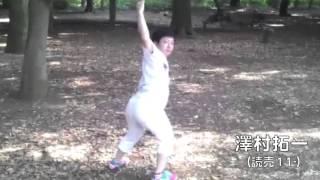 ダンビラムーチョ大原優一がプロ野球全選手ものまねに挑む! 今回は澤村...