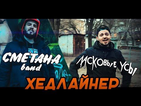 Сметана Band & Ласковые Усы - Хедлайнер