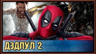 Дэдпул 2 в Кино - Райан Рейнольдс - Дата Выхода - 2017