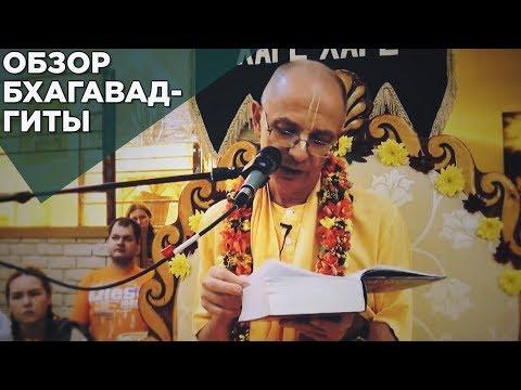 Бхагавад Гита  - Бхакти Вигьяна Госвами