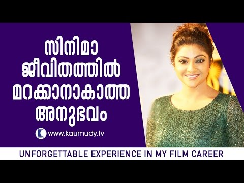 Unforgettable experience in my film career : Abhirami | Kaumudy TV