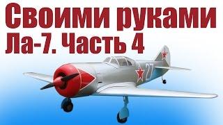 Самолеты своими руками. Истребитель Ла-7. 4 часть   Хобби Остров.рф